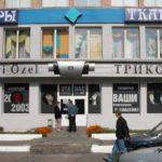 «Сабри Озель», бутик турецкого трикотажа.