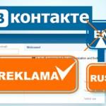 Эффективность рекламы ВКонтакте