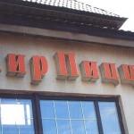 Мир Пиццы, ресторан. Крышная установка