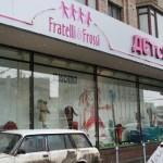Fratelli & Frossi, магазин детской одежды