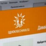Выгоды рекламы на Одноклассниках