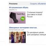 Особенности рекламы в Facebook