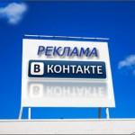 Достоинства рекламы на сайте ВКонтакте