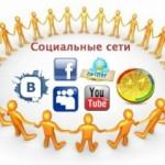 Будущее за социальными сетями